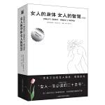 """女人的身体 女人的智慧(新版)(入选网站""""女人一生必读的三十本书""""之一,一本关于治愈女人身体、情感的书)"""