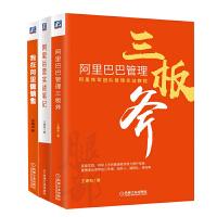 阿里运营 管理 销售 三部曲 套装共3册