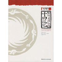 【正版二手书9成新左右】中国记忆中国文化遗产档案 阎东 总 中国建筑工业出版社