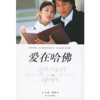 【二手书8成新】爱在哈佛 长江文艺出版社