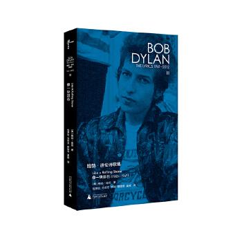 新民说  鲍勃·迪伦诗歌集(1961—2012):像一块滚石