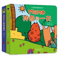 MOMO益智游戏书系列(全2册):MOMO神奇的一天/MOMO的奇妙旅行