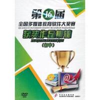 第16届全国多媒体教育软件大奖赛获奖作品集锦 初中1DVD-ROM