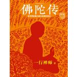 佛陀传:全世界影响力最大的佛陀传记