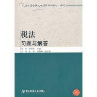 税法习题与解答(张亮)(高职教改会计)