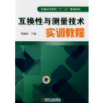"""互换性与测量技术实训教程(普通高等教育""""十二五""""规划教材)"""