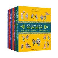 阿凡提经典故事集(全8册)