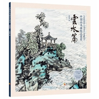中��山水��技法教程:云水篇