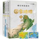 藏在地图里的国家地理趣味合集(国家地理中国4册+儿童房趣味挂图2张)