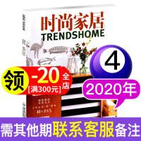 时尚家居杂志2020年4月瑞丽家居设计期刊图书书籍【单本】