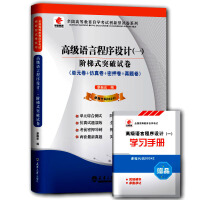 【正版】自考试卷 自考 00342 高级语言程序设计(一)阶梯式突破试卷