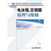 火热促销 电冰箱、空调器原理与维修 韩雪涛 9787115223708 人民邮电出版社