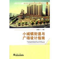 【二手书8成新】小城镇街道与广场设计指南 孙敬宇 天津大学出版社