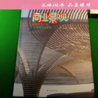 【二手旧书9成新】商业景观 /先锋空间 江苏科学技术出版社ld