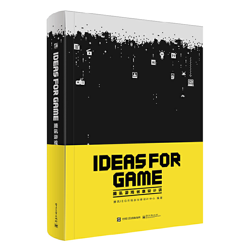 IDEAS FOR GAME:腾讯游戏创意设计谈(全彩) 腾讯游戏TGideas团队讲述的游戏营销历程与视觉呈现上的趋势变化,王者荣耀、天天爱消除等热门游戏团队