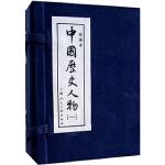 中国历史人物(一)(1-10)