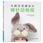 凡妮莎灵感设计:棒针动物帽 编织书籍 编织教程 棒针编织书