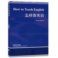 外研社 How to Teach English/Jeremy Harmer 怎样教英语(新版)/语言学文库 哈默 英
