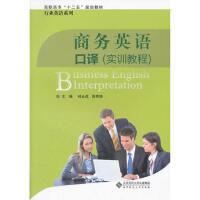 【二手书8成新】商务英语口译 林永成,陈秀娟 北京师范大学出版社
