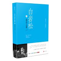 【二手书8成新】白岩松的说话之道 张笑恒 青岛出版社