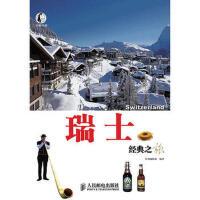 【二手书8成新】瑞士经典之旅 墨刻编辑部著 人民邮电出版社