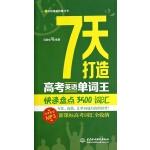 7天打造高考英语单词王(快速盘点3500词汇)/1分钟英语快餐丛书
