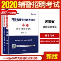 中公教育2020河南省辅警招聘考试:一本通+历年真题全真模拟 2本套