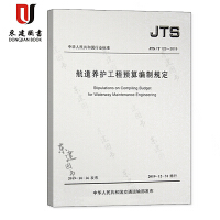 航道养护工程预算编制规定(JTS/T 122-2019)