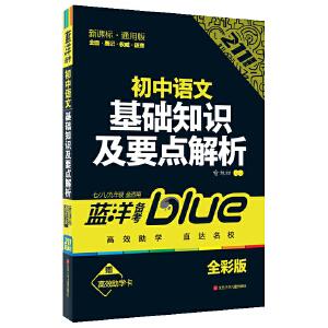 初中语文基础知识及要点解析 211直通车