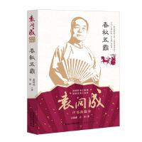 春秋五霸 袁阔成经典典藏本