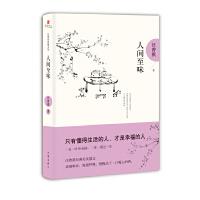 人间至味 汪曾祺典藏文集