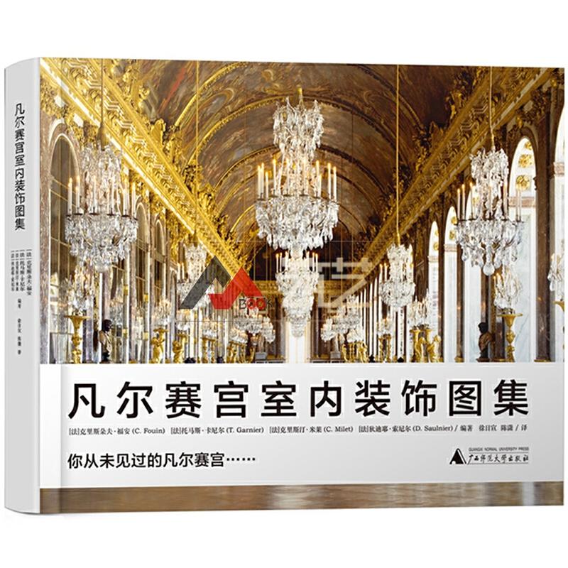 凡尔赛宫室内装饰图集 古典法式风格建筑的室内设计全面解析 欧式古典建筑 细部 图案 设计书籍 古典法式风格建筑的室内设计全面解析