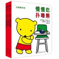 蒲蒲兰绘本馆 扑噜熊系列 套装全4册 宝宝生活习惯养成 0―3岁宝宝认知与习惯养成的低幼绘本 宝宝睡前故事亲子读物