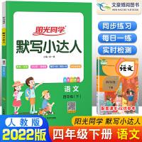 默写小达人四年级下册语文部编人教版 2021春字词句段每日一练