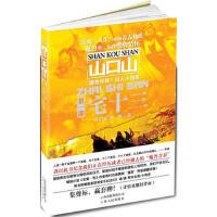 【二手书8成新】宅十三 有时右逝 等 云南人民出版社
