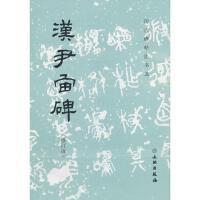 文物:历代碑帖法书选・汉尹宙碑(修订版)