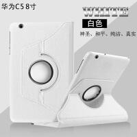 华为平板C5保护套8英寸MON-AL19B钢化膜MON-W19可支架全包外套潮