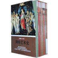 [二手旧书9成新]剑桥艺术史礼品装(1-8) (英)伍德福德,钱乘旦 9787544707299 译林出版社