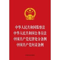 中华人民共和国监察法 中华人民共和国公务员法 中国共产党纪律处分条例 中国共产党问责条例