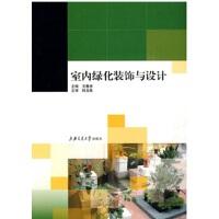 室内绿化装饰与设计(第三版)