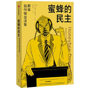 蜜蜂的民主(pdf+txt+epub+azw3+mobi电子书在线阅读下载)