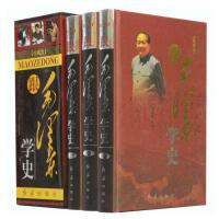 跟毛泽东学史 精装16开3卷