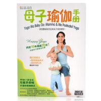 正版 母子瑜伽视频教学DVD光盘碟片 亲子运动瑜伽操