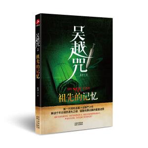 吴越咒2:祖先的记忆(解读千年古剑的遗失之谜,驱散残暴凶案的重重谜雾。)