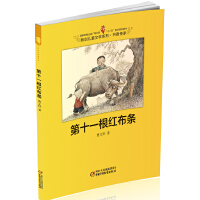 第十一根红布条-新创儿童文学系列 书香传承