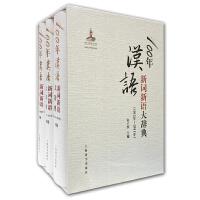 100年汉语新词新语大辞典(1912年―2011年)