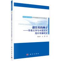 蒲公英的种子――华裔文学与中国文化海外传播研究