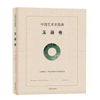 中国艺术史图典・玉器卷