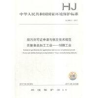 HJ 860.1―2017 排污许可证申请与核发技术规范 农副食品加工工业―制糖工业