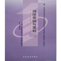 【正版】自考教材 自考 00908 网络营销与策划(附大纲)褚福灵2007年版经济科学出版社